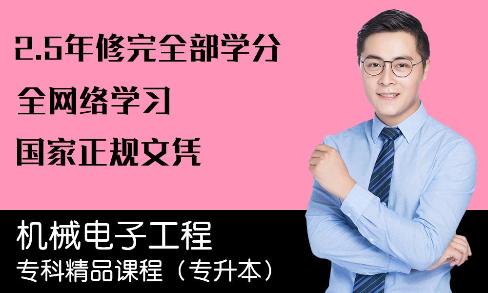 上海新知重点大学 网络教育《机械电子工程》专科精品课程(专升本)
