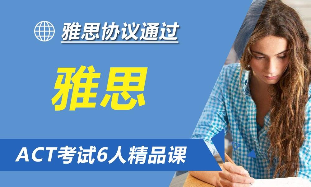 环球ACT考试[6人尊享精品课程]