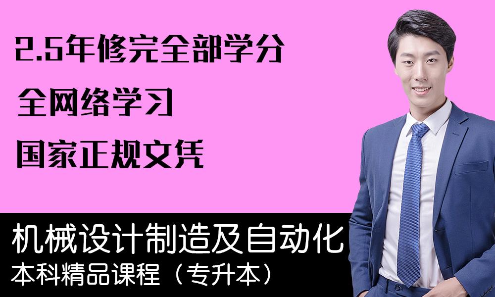 上海新知重点大学 网络教育《机械设计制造及其自动化》本科精品课程(专升本)