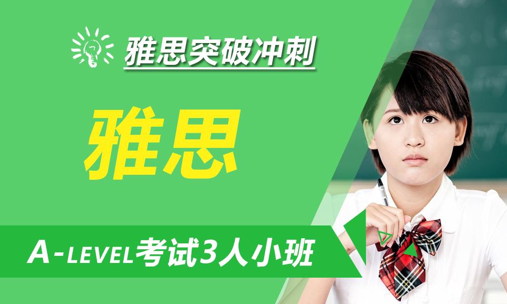 环球A-level考试[3人小班课程]