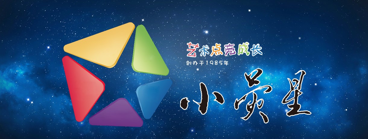 上海小荧星