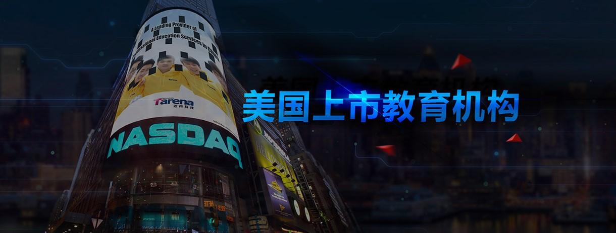 上海达内教育