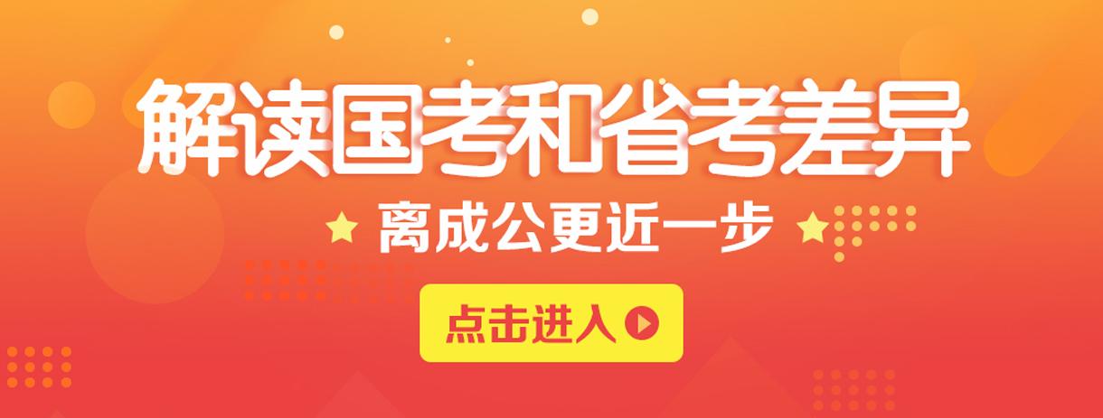 上海华图教育