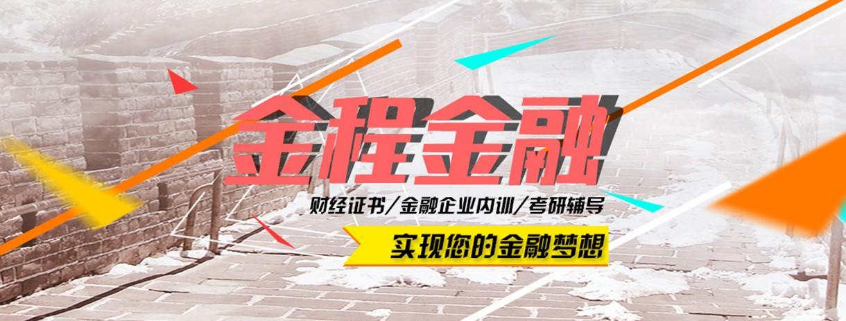 上海金程教育