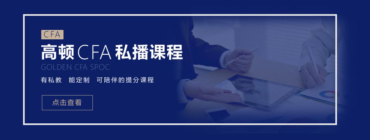 上海高顿财经