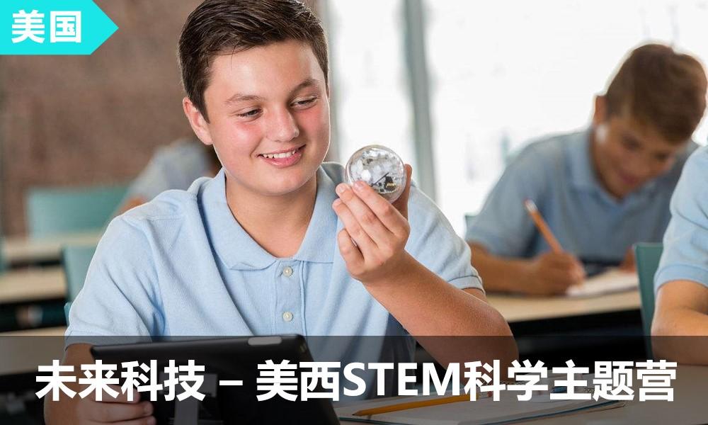 少儿海外夏令营 | 美西STEM