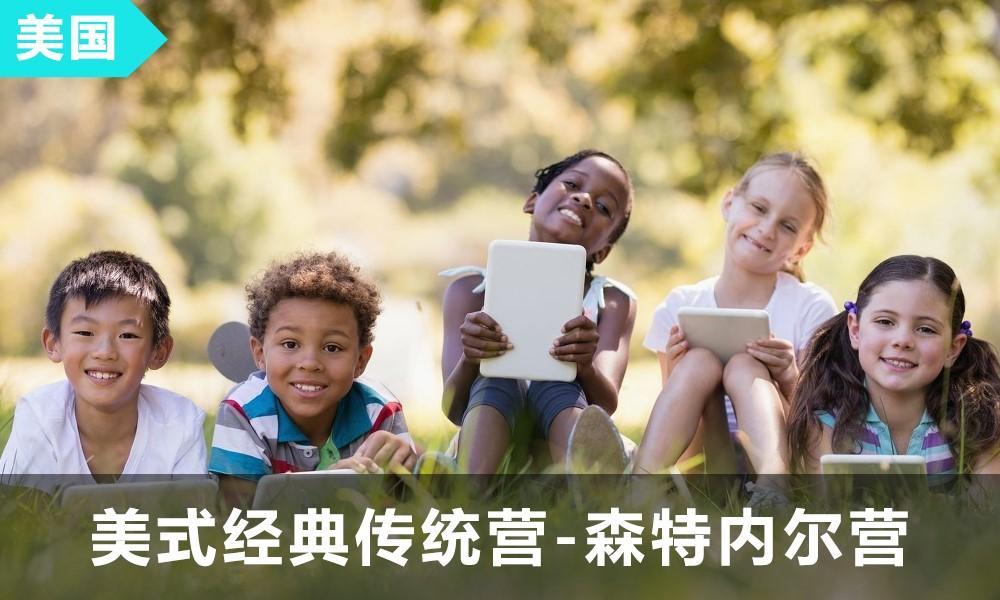 上海少儿国外夏令营  森特内尔营体验