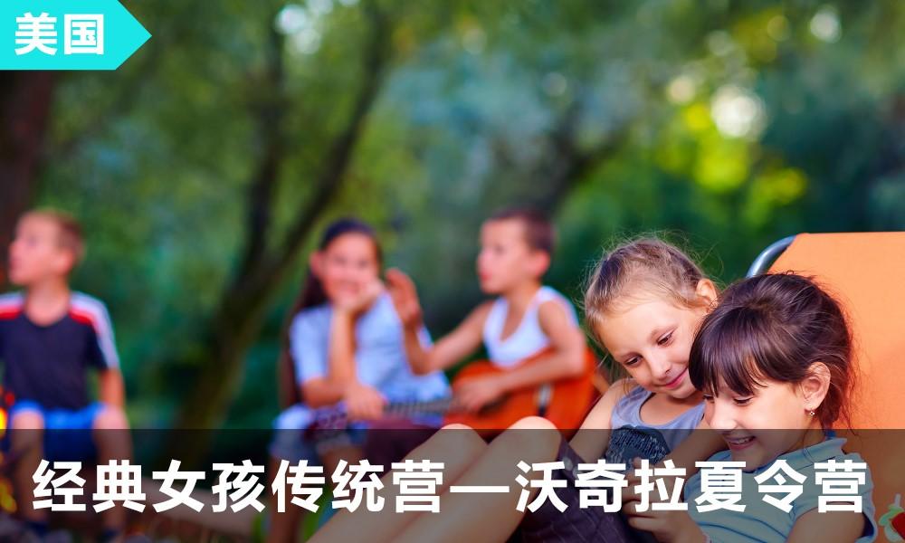 上海少儿海外夏令营 | 沃奇拉夏令营体验