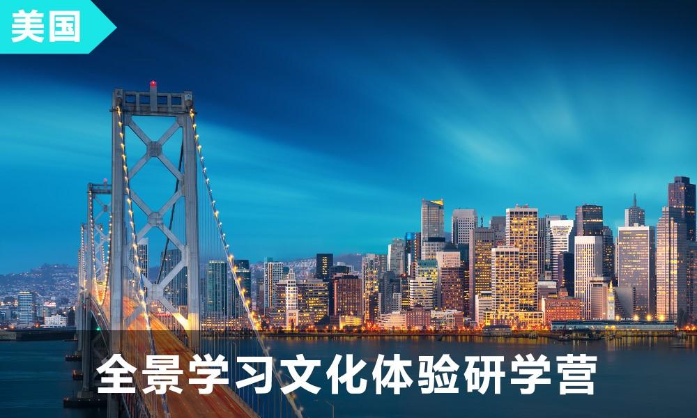 上海少儿国外夏令营   美国全景文化研学营