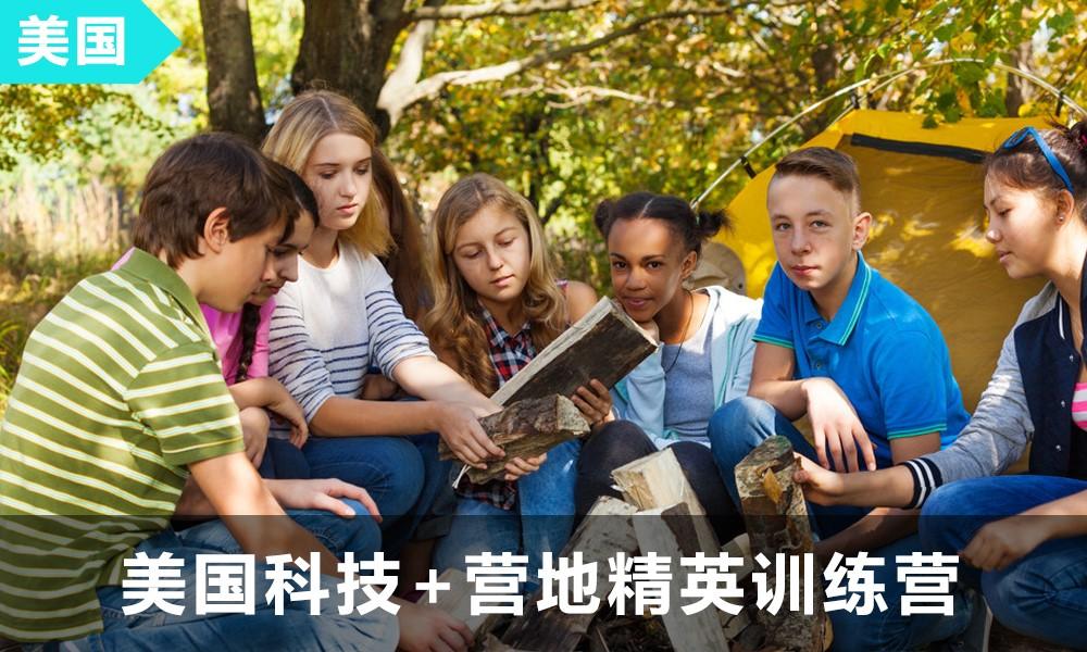 少儿海外夏令营 | 美国科技+精英训练