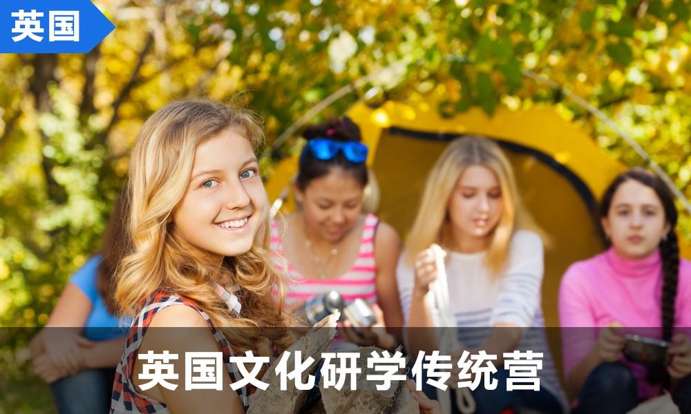 青少年海外游学 | 英国文化传统营