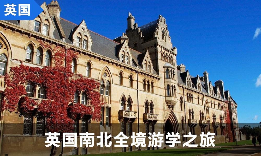 上海青少年海外游学   爱丁堡庄园
