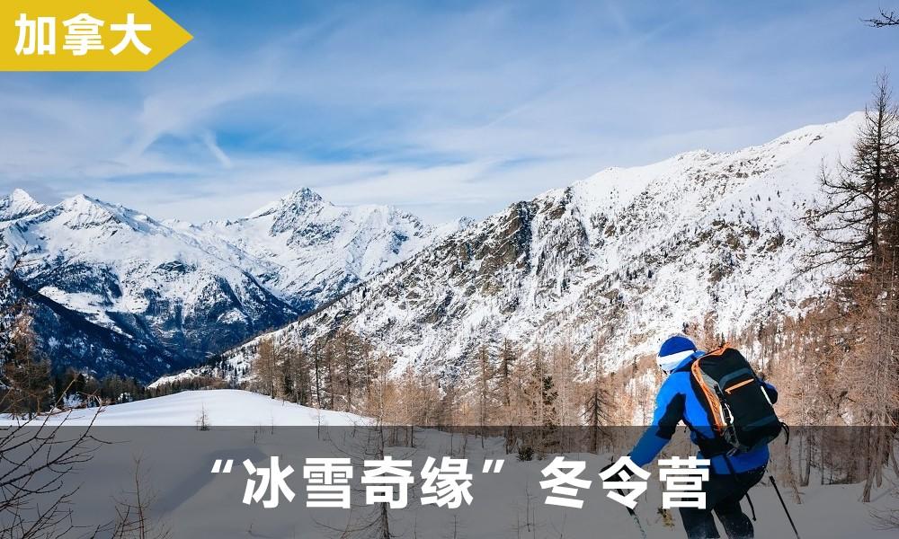 上海海外冬令营   加拿大塔温格