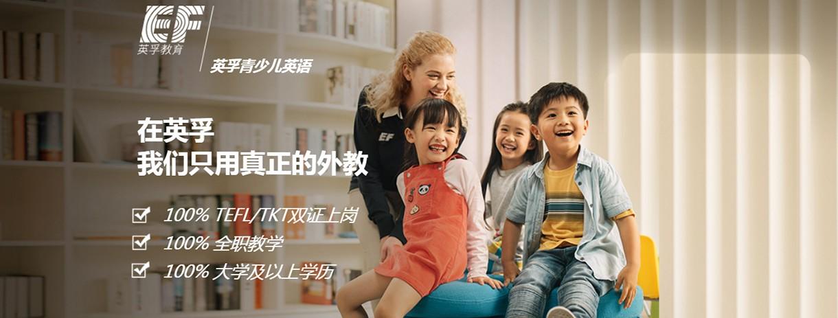 上海英孚青少儿英语