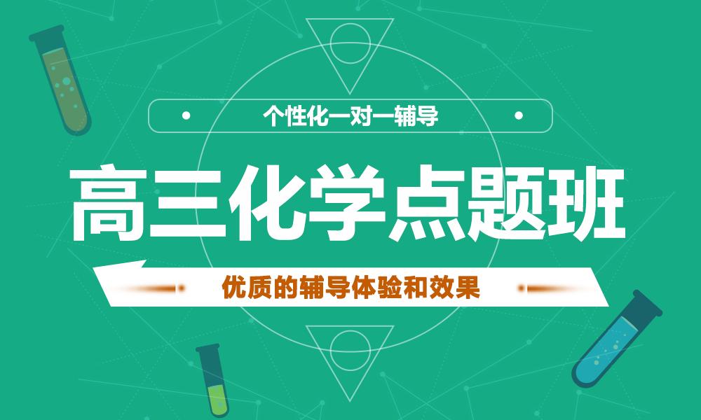 上海学大2018高三化学重点难点突破班