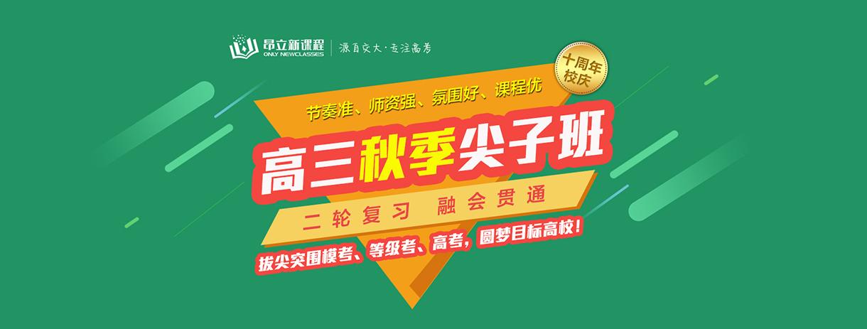 上海昂立中学生