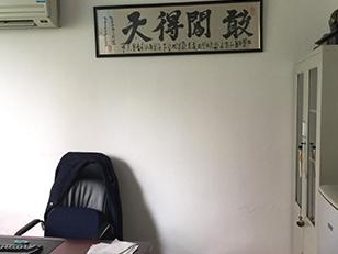 上海坚石教育办公室