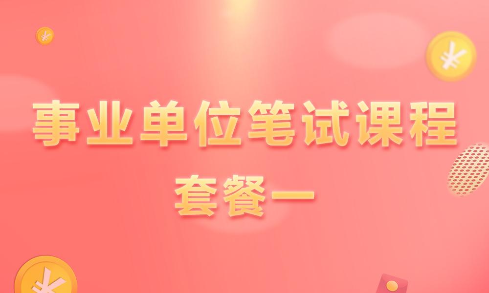 上海华图事业单位笔试课程-套餐一