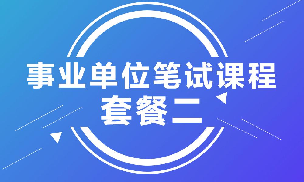 上海华图事业单位笔试课程-套餐二
