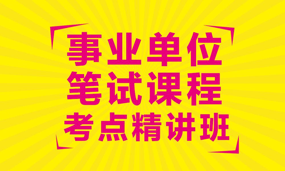 上海华图事业单位笔试课程-考点精讲班