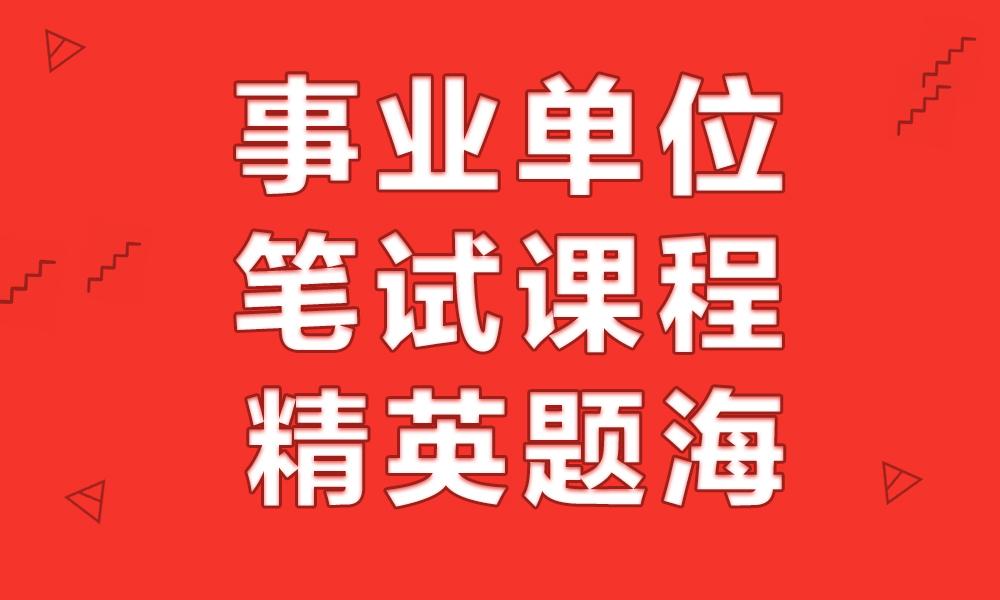 上海华图事业单位笔试课程-精英题海