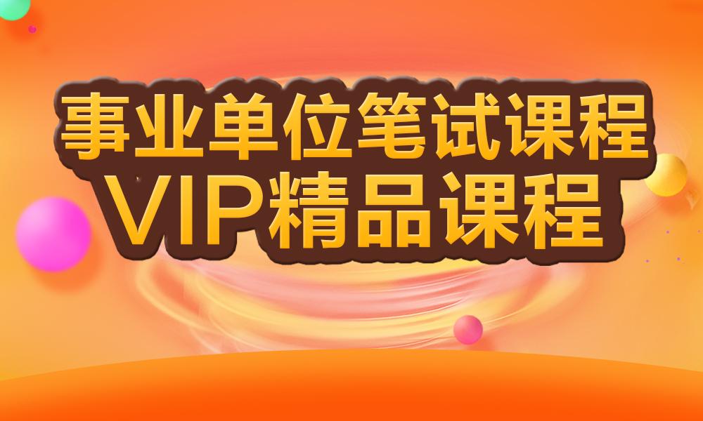 上海华图事业单位笔试课程-VIP精品课程