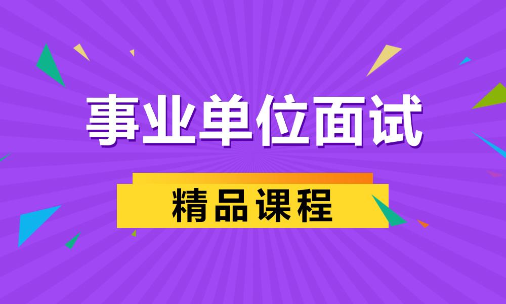 上海华图事业单位面试精品课程