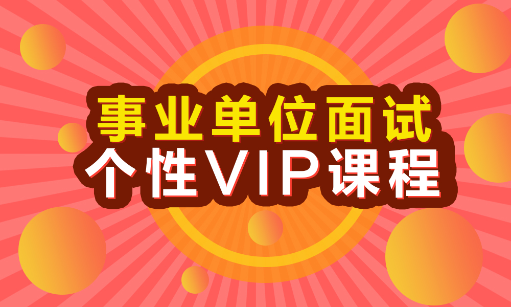 上海华图事业单位面试个性VIP课程