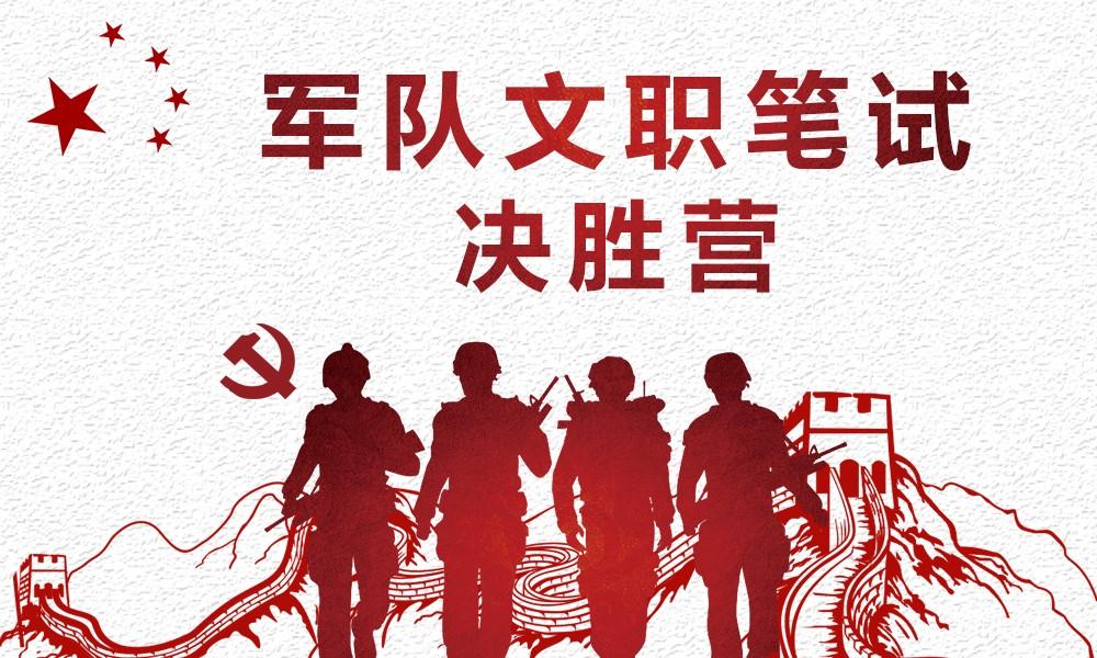 上海华图军队文职笔试决胜营