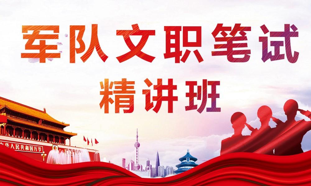 上海华图军队文职笔试精讲班