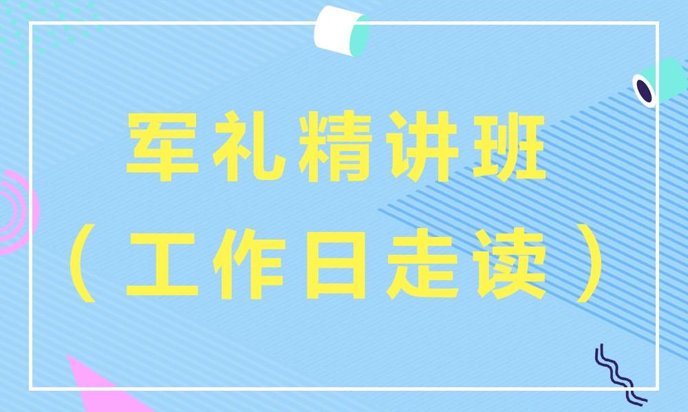 上海华图军礼精讲班(工作日走读)