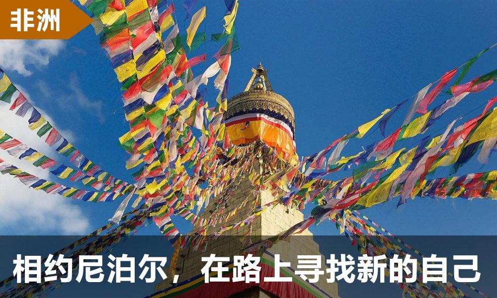 上海海外冬令营 | 相约尼泊尔