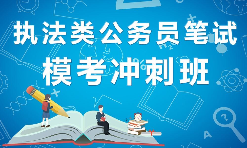上海华图城管/行政执法类公务员笔试-模考冲刺班
