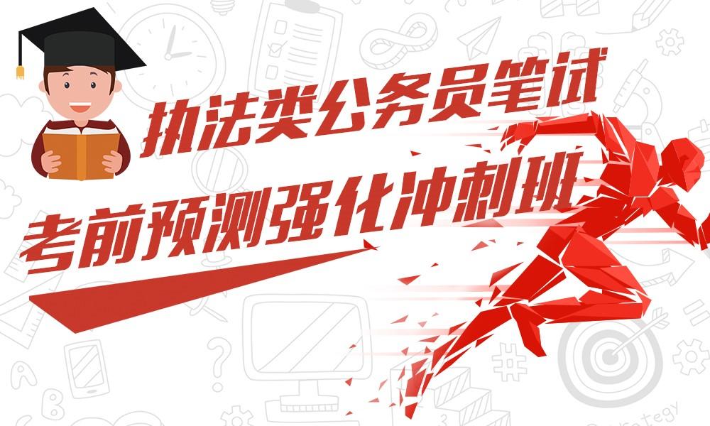 上海华图城管/行政执法类公务员笔试-考前预测强化冲刺班