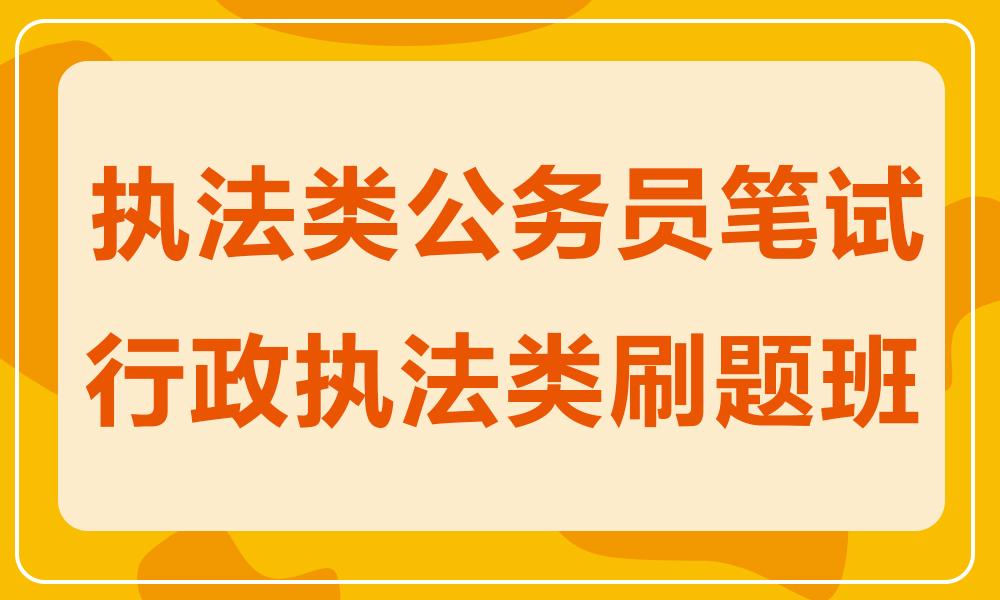 上海华图城管/行政执法类公务员笔试-行政执法类刷题班