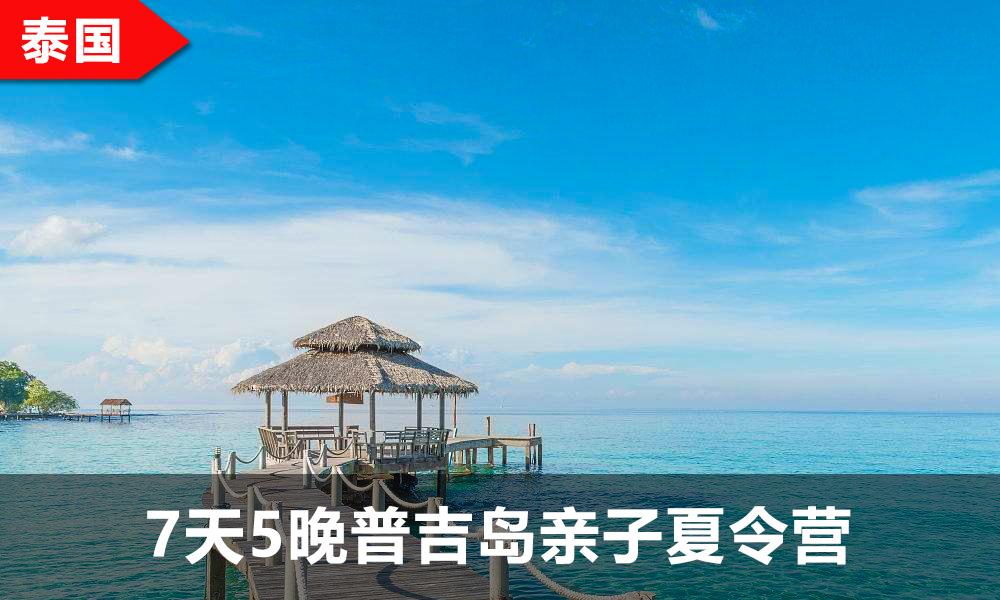 上海海外夏令营 | 普吉岛亲子