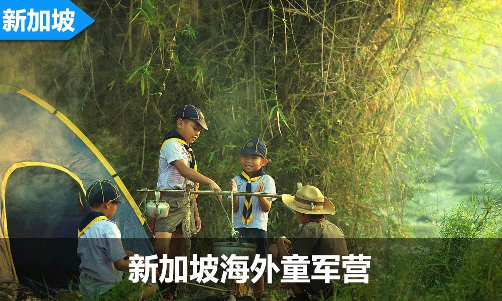 上海少儿海外夏令营 | 新加坡童军营