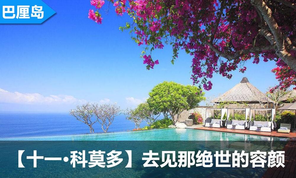 上海国际冬夏令营 | 巴厘岛·科莫多