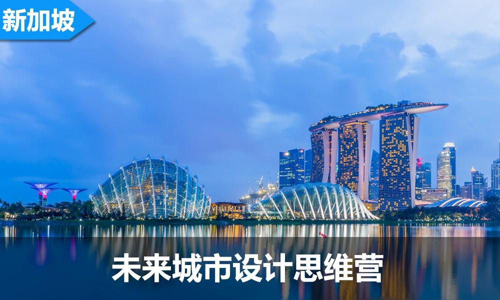 青少年海外游学 | 新加坡未来城市
