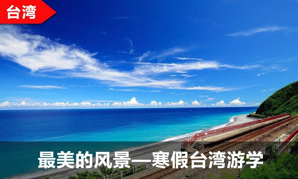 上海少儿冬令营 | 寒假台湾游学
