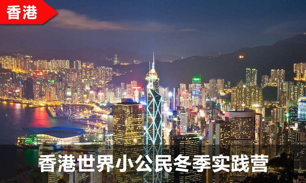 上海青少年冬令营 | 香港世界