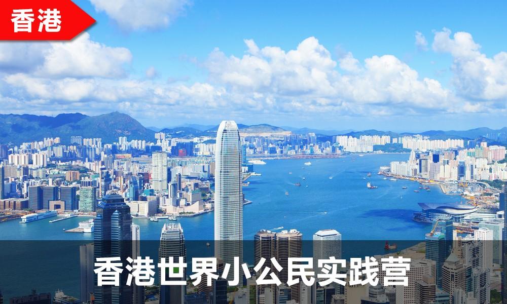 上海青少年夏令营 | 香港小公民实践