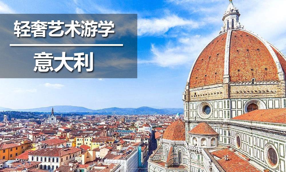 简加教育意大利轻奢艺术游学项目