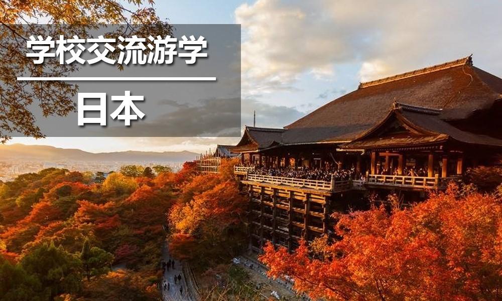 简加教育日本学校交流游学项目