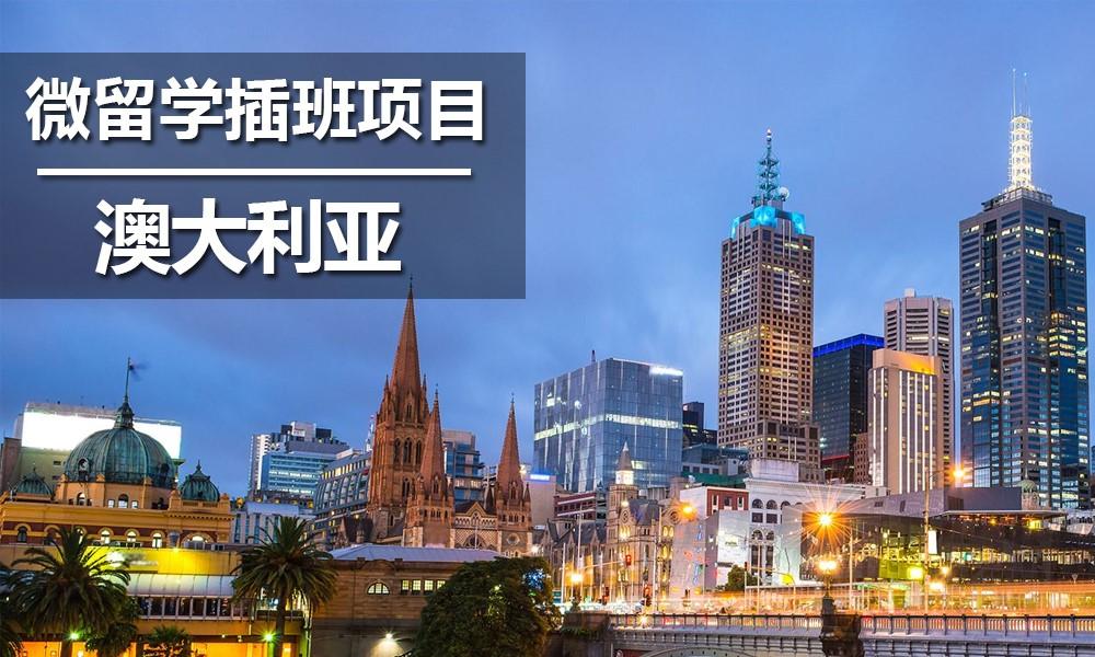 简加教育澳大利亚微留学插班项目