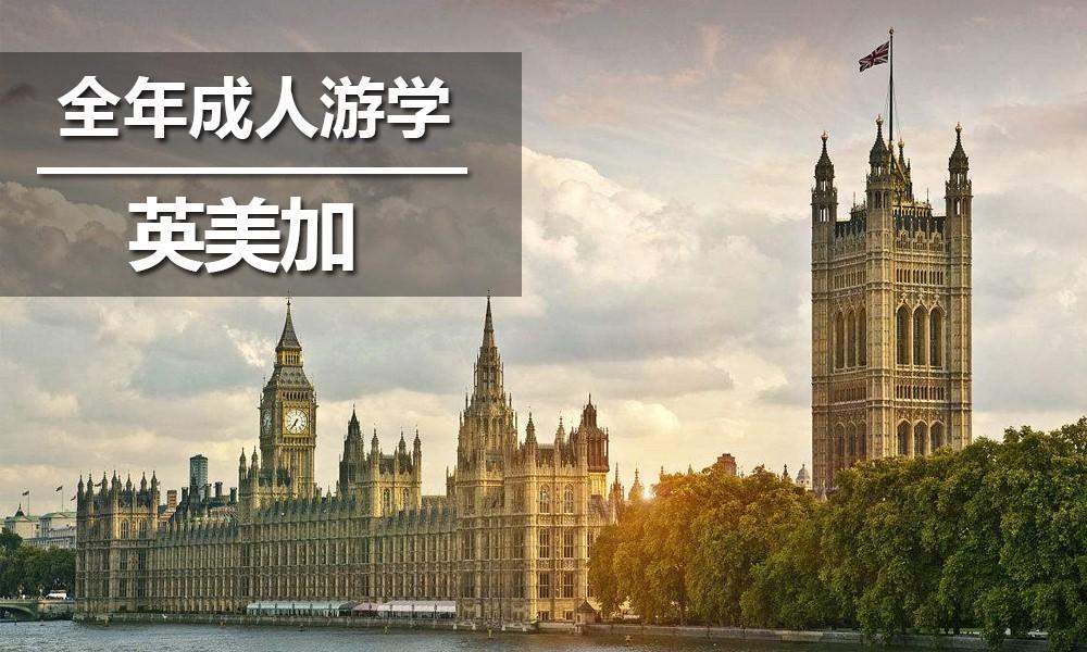 简加教育全年成人游学计划-英美加项目