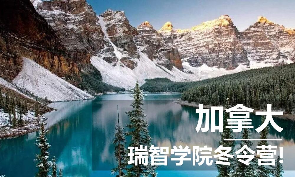 上海坚石教育加拿大瑞智学院冬令营