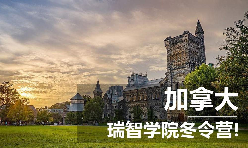 上海坚石教育加拿大瑞智学院夏令营!