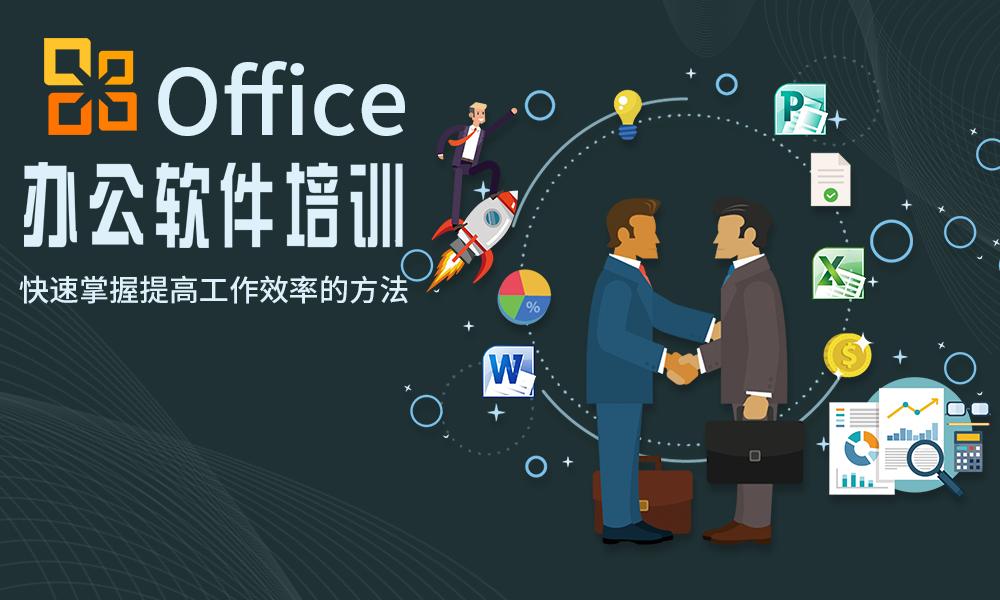 Office办公软件团训课程