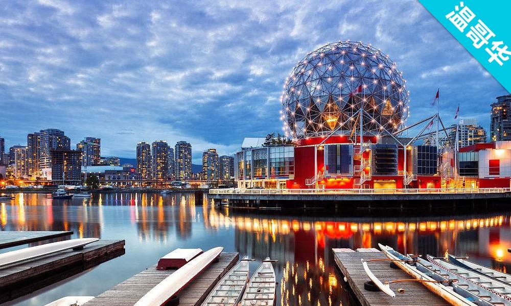 青少年加拿大游学 |  温哥华